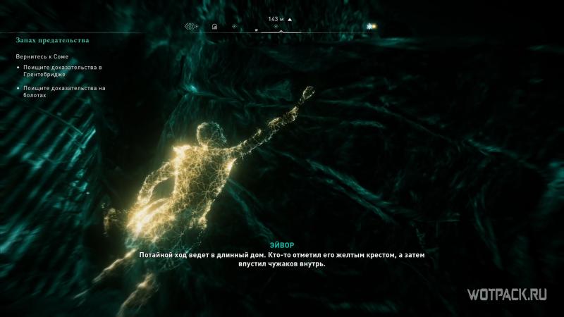 Assassin's Creed: Valhalla – Симуляция события
