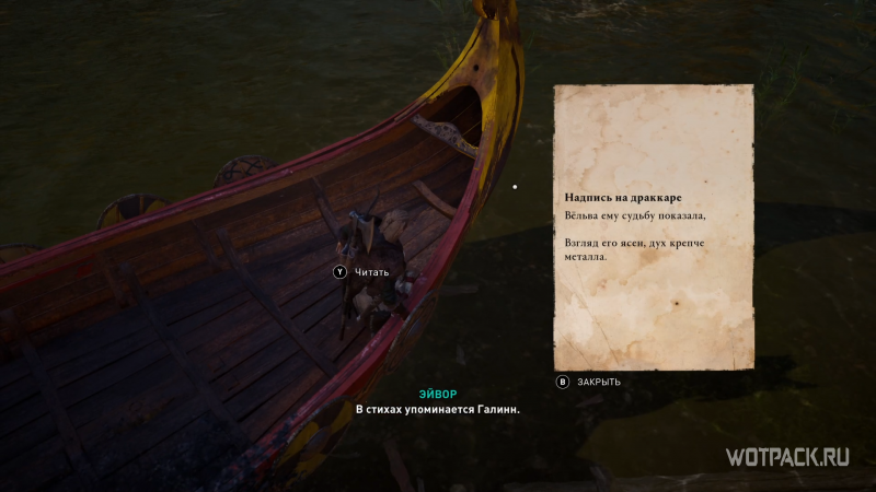 Assassin's Creed: Valhalla – Письмо на желтом драккаре