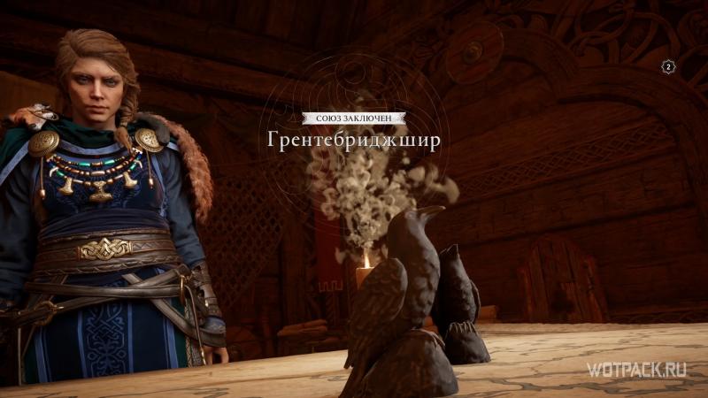 Assassin's Creed: Valhalla – Союз с Грентебриджширом