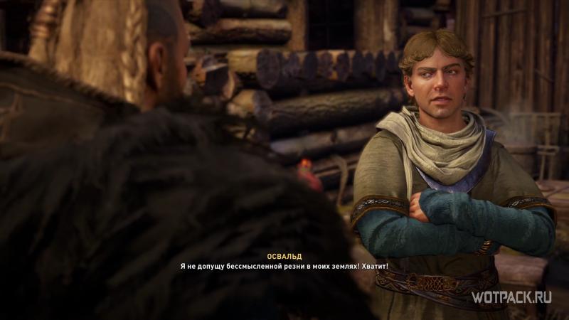 Assassin's Creed: Valhalla – Эйвор и Освальд