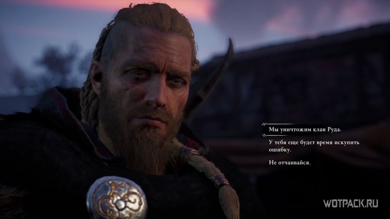 Assassin's Creed: Valhalla – Решение Эйвора
