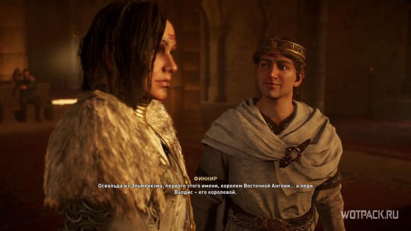 Assassin's Creed: Valhalla – Венчание Освальда и Валдис