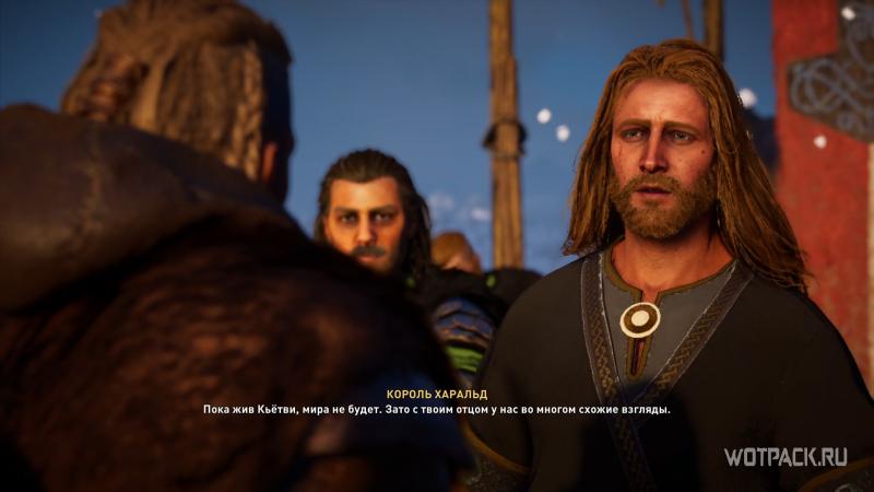 Assassin's Creed: Valhalla – Король Харальд