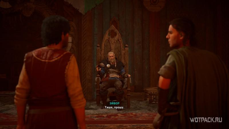 Assassin's Creed: Valhalla – Суд над жителями