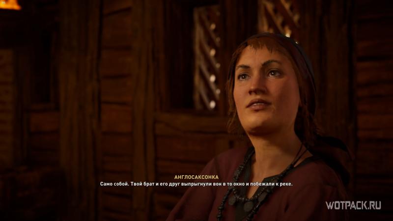 Assassin's Creed: Valhalla – Девушка из таверны