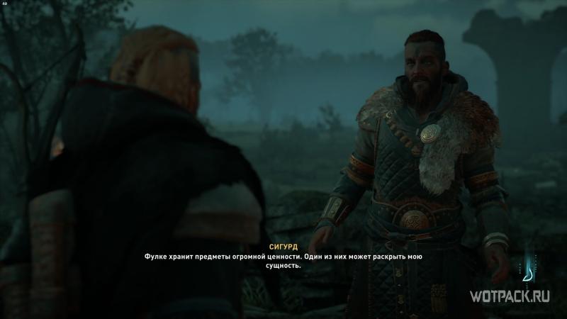 Assassin's Creed: Valhalla – Разговор с Сигурдом