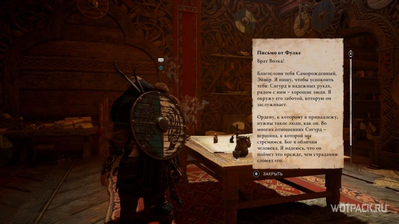 Assassin's Creed: Valhalla – Письмо от Фулке