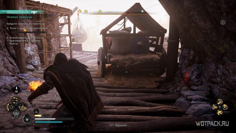 Assassin's Creed: Valhalla – Эйвор и повозка с припасами