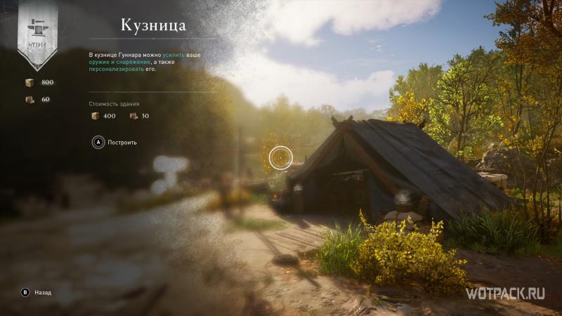 Assassin's Creed: Valhalla – Улучшение кузницы