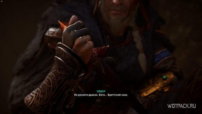Assassin's Creed: Valhalla – Клинок бриттов