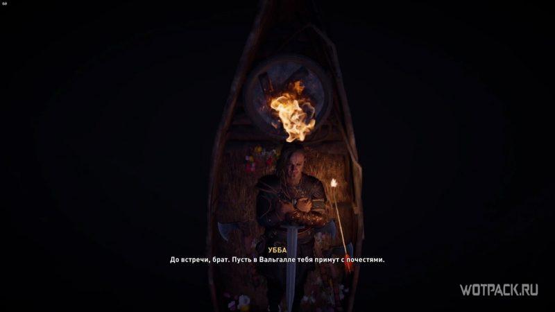 Assassin's Creed: Valhalla – Последний путь Ивара