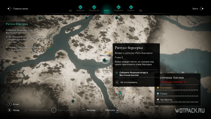 "Assassin's Creed: Valhalla – Квест ""Ритуал берсерка"""
