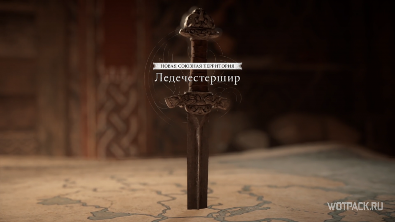 Assassin's Creed: Valhalla – Союзная территория Ледечестершир