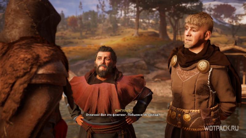 Assassin's Creed: Valhalla – Состязание по флютингу