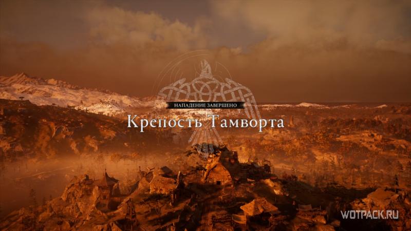 Assassin's Creed: Valhalla – Падение крепости Тамворта