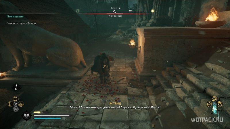 Assassin's Creed: Valhalla – Похищение Эстрид