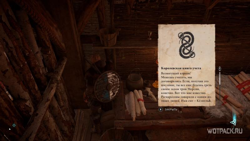 Assassin's Creed: Valhalla – письмо Тонны к Бургреду