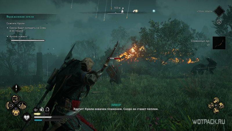 Assassin's Creed: Valhalla – Эйвор стреляет из лука