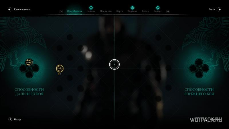 Assassin's Creed: Valhalla – Меню способностей