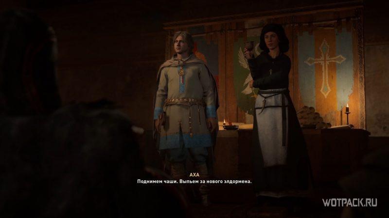 Assassin's Creed: Valhalla – Объявление Хунвальда новым элдорменом