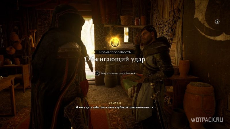 Assassin's Creed: Valhalla – Эйвор и Хайсам