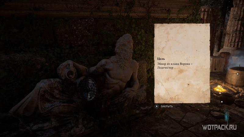 Assassin's Creed: Valhalla – Свиток с именем Эйвора
