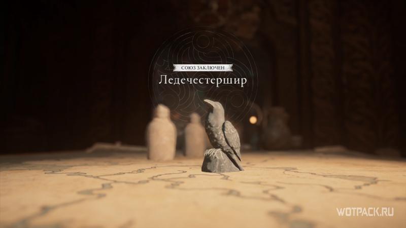 Assassin's Creed: Valhalla – Союх с Ледечестерширом