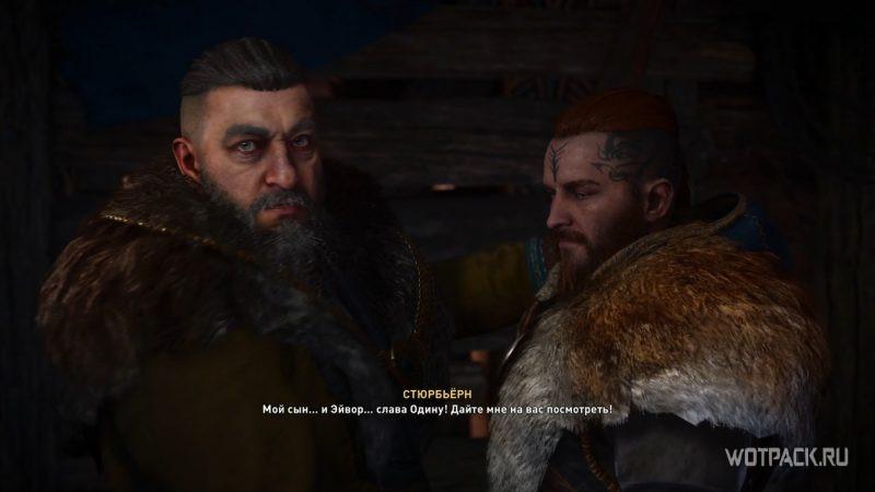 Assassin's Creed: Valhalla – Конунг и Сигурд