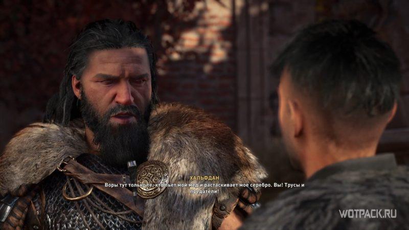 Assassin's Creed: Valhalla – Хальфдан и Ульф