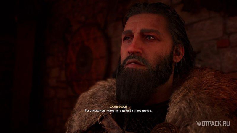 Assassin's Creed: Valhalla – Хальфдан