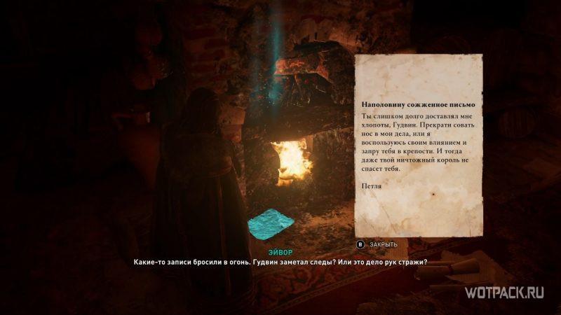Assassin's Creed: Valhalla – Сожженное письмо