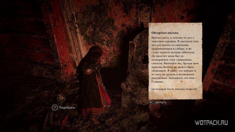 Assassin's Creed: Valhalla – Обгорелое письмо