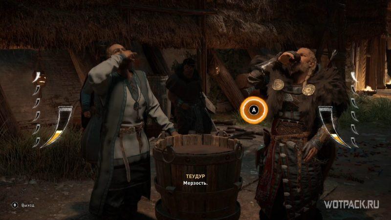 Assassin's Creed: Valhalla – Состязание выпивох