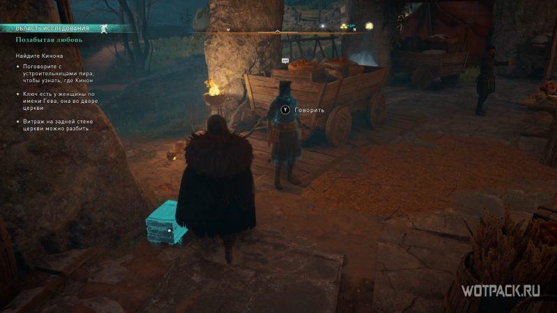 Assassin's Creed: Valhalla – Эйвор на празднике