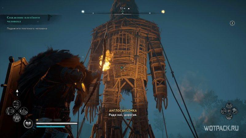 Assassin's Creed: Valhalla – Сожжение соломенного чучела