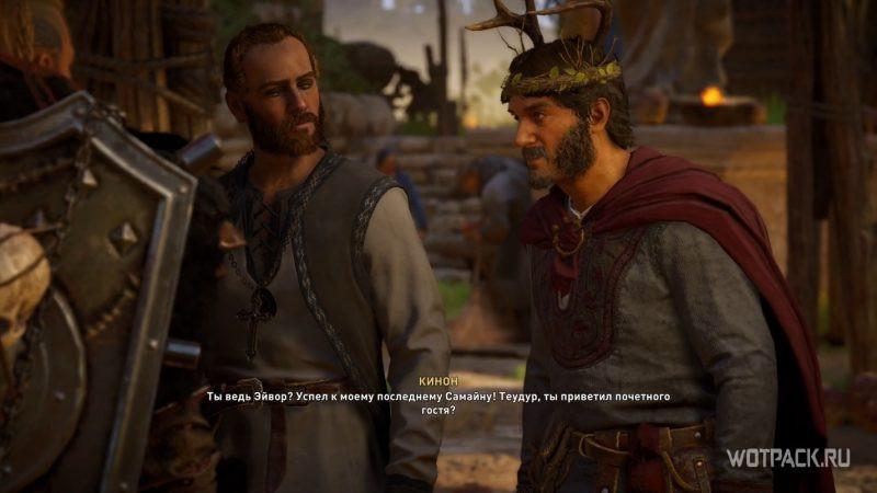 Assassin's Creed: Valhalla – Кинон и Теудур
