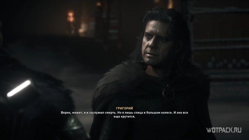 Assassin's Creed: Valhalla – Игла