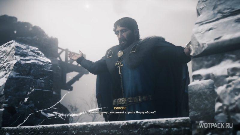 Assassin's Creed: Valhalla – Король Риксиг