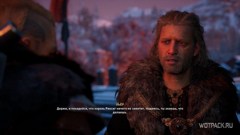 Assassin's Creed: Valhalla – Хьер