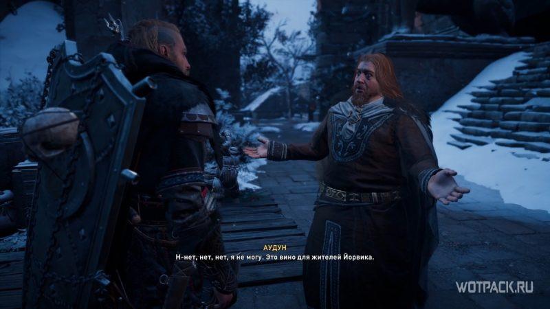 Assassin's Creed: Valhalla – Аудун