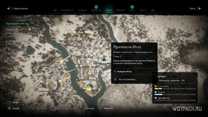 Assassin's Creed: Valhalla – Карта