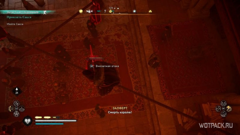 Assassin's Creed: Valhalla – Эйвор на канате