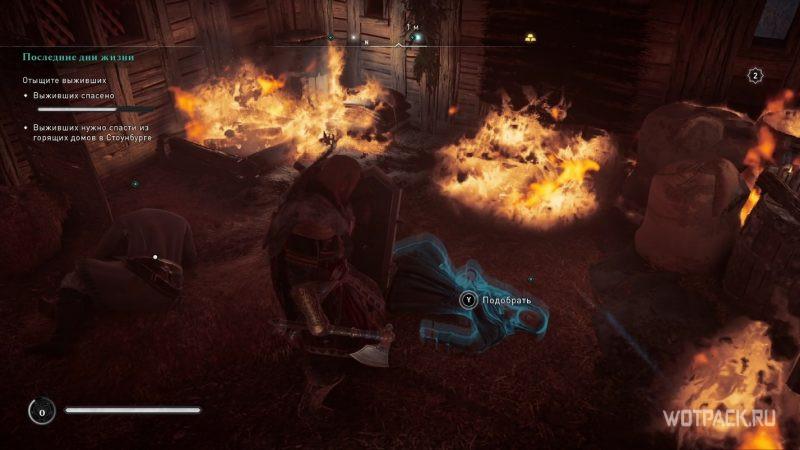 Assassin's Creed: Valhalla – Эйвор в горящем доме