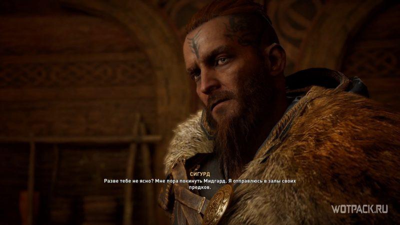 Assassin's Creed: Valhalla – Сигурд