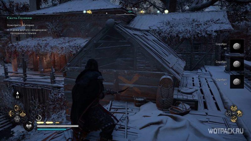 Assassin's Creed: Valhalla – Выход на крыше