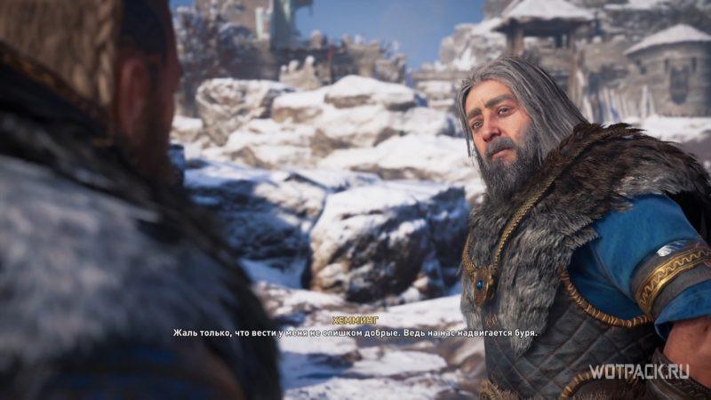 Assassin's Creed: Valhalla – Хемминг