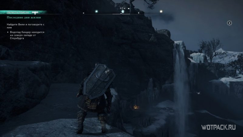 Assassin's Creed: Valhalla – Водопад Киндер