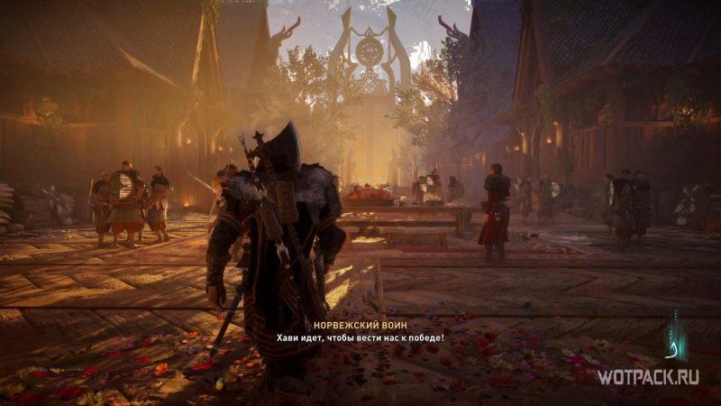 Assassin's Creed: Valhalla – Иллюзорная Вальгалла