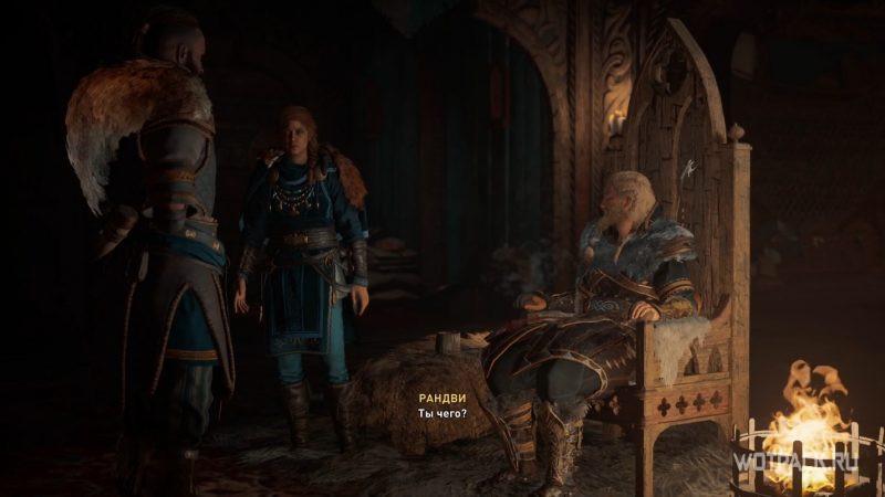 Assassin's Creed: Valhalla – Эйвор на троне