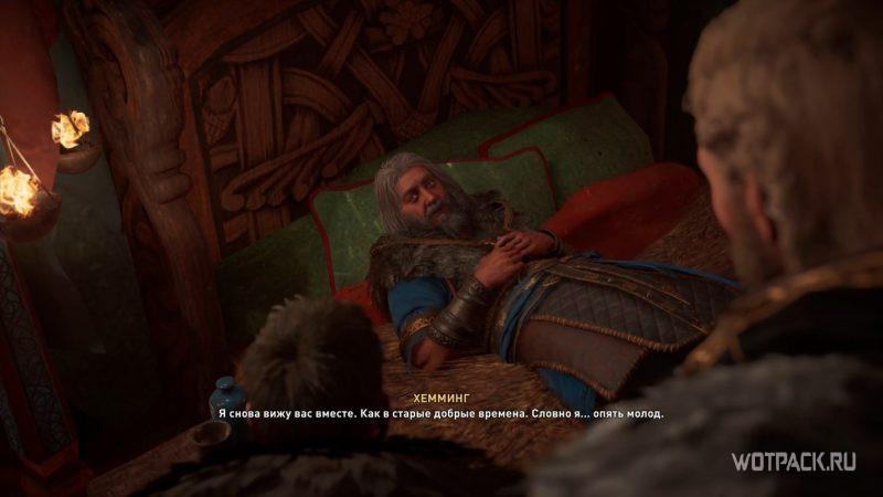 Assassin's Creed: Valhalla – Хемминг на смертном одре